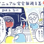 【漫画】南の島の脱力幸福論(9)~マニュアル完全無視主義