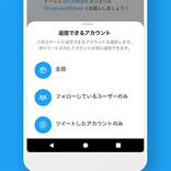 Twitter、ツイートに返信できる範囲を設定して投稿、正式機能に昇格