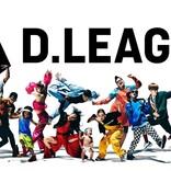 日本発プロダンスリーグ「D.LEAGUE」発足! 8企業がチームオーナーとして参画