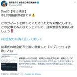 前澤友作さん「お金配りは清く正しく美しく」 現金配布企画に便乗の「ギブアウェイ詐欺」に注意喚起