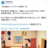 地震対策に「あつ森」を活用して話題に 東京消防庁が教える家具レイアウト動画
