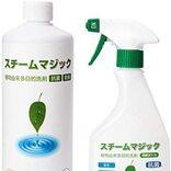 夏の気になるお部屋の匂いに。スチームクリーナーの洗浄効果をあげる洗剤「スチームマジック」