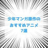 女子もハマって抜け出せない!少年マンガ原作のおすすめアニメ7選