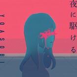 【ビルボード】YOASOBI「夜に駆ける」がDLソング初首位、DIR EN GREYは3曲がトップ10初登場
