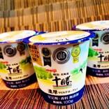 世界が認めた日本の味! 『明治北海道十勝 濃厚マイルドヨーグルト』の美味さに納得