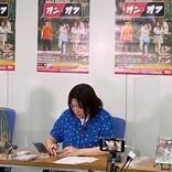 板倉俊之・黒沢かずこ・村瀬紗英、番組イベントを15日まで配信