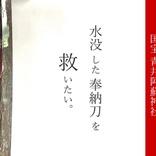 「水没した奉納刀を救いたい」 熊本豪雨で錆び付いた77振を修復するためクラウドファンディング 青井阿蘇神社が支援募る