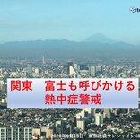 都心からきょうも富士 暑くなります関東平野