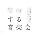 落合陽一×日本フィル プロジェクトVOL.4『__する音楽会 – ____ Orchestra -』が開催決定