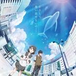 早見沙織&小倉唯の出演発表 池袋を舞台にしたアニメ映画『君は彼方』本人コメントも到着