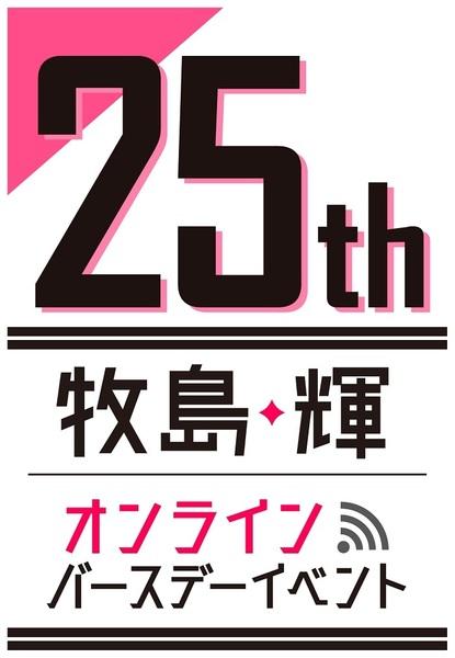 『牧島 輝 25th オンラインバースデーイベント(HIKARU MAKISHIMA 25th Online Birthday Event)』