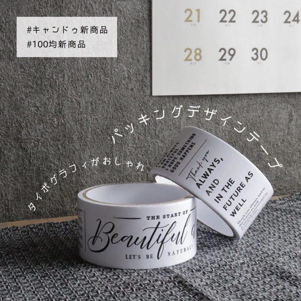 パッキングデザインテープ キャンドゥ