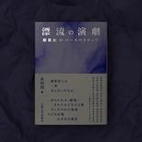 大阪を拠点に活動する劇団「維新派」を考察した書籍、「漂流の演劇 維新派のパースペクティブ」が発売