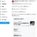 「廃棄前提おじさん」「田端大学」等がTwitterトレンドに 田端信太郎さん「燃えないゴミは、ただのゴミだ。炎上できることは才能なんだ」