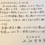 小池百合子知事からコロナ患者への直筆手紙。筆跡からみる性格タイプとは…