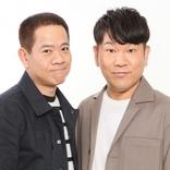 """「ホンマに仕事なくなったのよ」FUJIWARA・藤本敏史、若手時代の""""暗黒期""""を振り返る"""