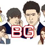 第53回 ドラマ『BG~身辺警護人~』第2シーズンが予想以上に面白かった理由