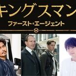 『キングスマン:ファースト・エージェント』日本語吹き替え版、小澤征悦&梶裕貴が英国紳士に