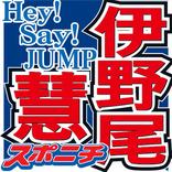 ヘイセイ伊野尾がコロナ感染 CDデビュー組ではジャニーズ初 他のメンバーは陰性