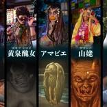 アマビエ役は片桐仁 『妖怪シェアハウス』ゲスト妖怪の衝撃ビジュアル一挙公開