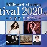 NOKKO、ANRI、小柳ゆき、石崎ひゅーいら出演、【billboard classics festival 2020 in Tokyo ~音楽をチカラに~】ライブ配信決定&プレイガイド先行開始
