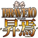 舞台『BRAVE10~昇焉~』全キャストのビジュアルが解禁 中村優⼀、伊藤優⾐らが⾐装に⾝を包んだ姿を披露