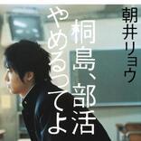 映画「桐島、部活やめるってよ」はリアルで心に刺さる青春映画!魅力を徹底解剖