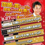 藤崎田崎が賞レースを開催!? 会場はまさかのなんばグランド花月!