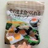 【使ってみた】『そのまま食べられる のりカップ』がめちゃんこ便利! ゴミがでないところも、とても良い!!