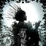 鞘師里保による幻想的なキービジュアルが完成、Shared TRUMP シリーズ 音楽朗読劇『黑世界』 配信特別企画も決定