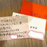 """ノンスタ石田、妻からの初""""ラブレター""""を公開!"""