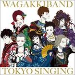 和楽器バンド、この世界にイマ届けるニュー・アルバム『TOKYO SINGING』10月リリース