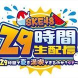 SKE48 29時間生配信、松井珠理奈「お風呂上りにマンゴーを食べていた」優雅に電話登場
