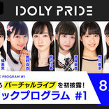 神田沙也加ら「IDOLY PRIDE」の特番で生パフォーマンス