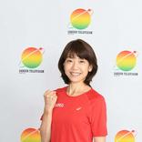 高橋尚子さん 日テレ「24時間テレビ」で「募金ラン」に挑戦「走ることで恩返しをしたい!」