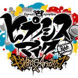 PV第2弾解禁! アニメ『ヒプノシスマイク-Division Rap Battle-』Rhyme Anima放送日時も決定♪