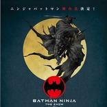 『ニンジャバットマン ザ・ショー』がDCファンドームに参加決定  劇中ニンジャバットマンの衣装も全世界初公開
