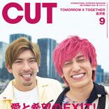 一挙36ページ特集! 『CUT』9月号にEXIT登場、2万字インタビューも必読