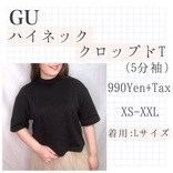 【GU】汗に負けないモノトーンアイテム