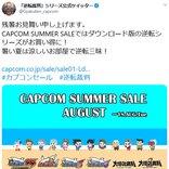 「暑い夏は涼しいお部屋で逆転三昧!」逆転裁判シリーズや「大神」「ロックマン」などが激安価格 カプコンサマーセールは8月18日まで!