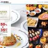 横浜エリアの日帰り旅行、市が50%助成 「Go To トラベル」併用も可能