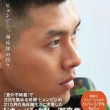 『愛の不時着』で人気爆発中のヒョンビン、海兵隊生活に密着した写真集が新訳で復刊