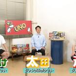 """ジャンポケ斉藤、『UNO』の進化に驚き! """"ドヤ顔""""を見せるも、おたけに冷たい態度をとられ…"""