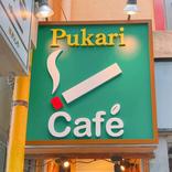 喫煙者のオアシス誕生! 時間制限なしで500円ドリンク飲み放題!! 全席喫煙可能カフェ「Pukari」が天国すぎる