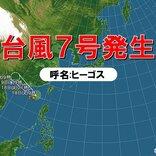 台風7号(ヒーゴス)発生 今年8月は5個目の台風発生