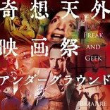 「奇想天外映画祭」今年も開催 『ウィッカーマン final cut』初公開
