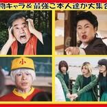 """ドラマ『浦安鉄筋家族』""""ご本人""""稲川淳二が降臨 名物キャラ登場も"""