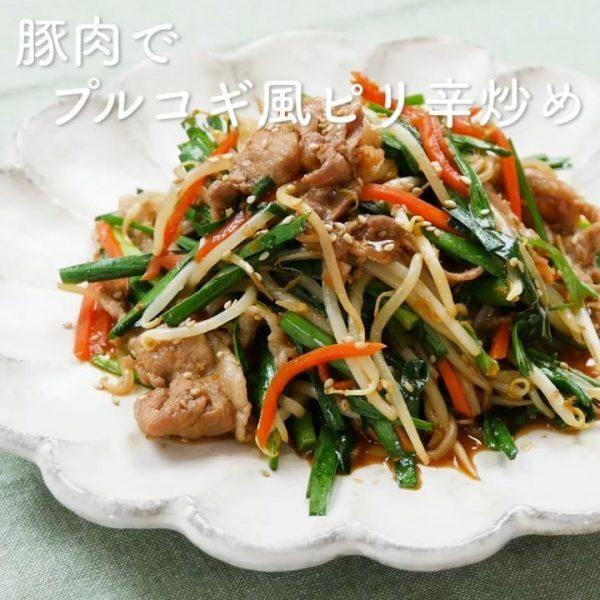 かさ増しレシピ!豚肉でプルコギ風ピリ辛炒め