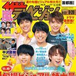 """『24時間テレビ』メインパーソナリティー5人が""""動""""な向き合い方を語る"""