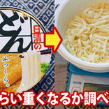 検証:カップ麺の乾燥麺はお湯を入れると何グラム増えるのか調べてみた
